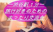 """[渋谷] 旅行好きのための、まったりカフェ会""""渋谷駅徒歩1分 『300円〜参加できます』"""