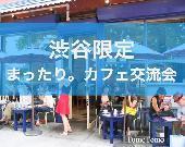 [渋谷] 人見知りでも安心⭐︎まったりカフェ交流会♪渋谷駅徒歩1分 『300円〜参加できます』