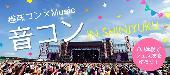 [新宿] 7/13(水)新登場!フェスシーズン到来♪みんなでフェス友探し♪初めてのDJ体験も♪『音コン』in新宿