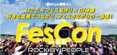 [新宿] 8/26(土)♪フェスシーズンに向けてフェス友づくり!ロック×フェス友作り×DJ体験♪『フェスコン』in新宿