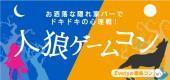 [渋谷] 【20代限定】1/20(土)休日は頭を使う『人狼ゲーム』…ゲームマスターが居て安心!人狼ゲームコンin渋谷