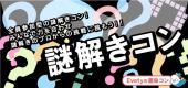 [渋谷] 【20代限定★】1/21(日)全員参加の謎解き…o○* .。★みんなで仲良く謎を解け!!謎解きコンin渋谷