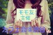 [渋谷] モモ友主催 カフェ会★お仕事の合間に楽しいひとときを★ 11/13(金) 15:00~