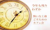[秋葉原] 秋葉原駅から107m【年忘れないプチ忘年会!!】