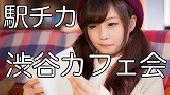 [渋谷] ☆★☆ 渋谷のおしゃれなカフェで素敵な出会いを☆★☆  1/17(日) 15:00~