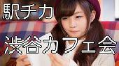 [渋谷] ☆★☆ 渋谷のおしゃれなカフェで素敵な出会いを☆★☆  1/30(土) 13:00~