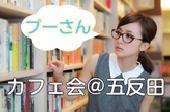 [五反田] ☆★☆ 五反田のおしゃれなカフェで素敵な出会いを☆★☆  2/27(土) 17:00~