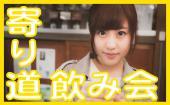 [渋谷] 【★☆大人気☆★】HangOver 仕事帰りに寄り道飲み会!@渋谷11/11(金) 20:00~