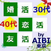 [新宿] 4月2日(土)【初参加限定】新宿で30代40代の恋活