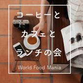 [三越前] 〜コーヒーとカフェとランチ会〜