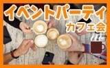 ★参加費500円(女性無料)★【友達作り!】20代30代限定 カフェ会