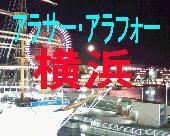 [横浜市] アラサー・アラフォー 5対5 カウンターBARでの横浜大人の出逢い 30歳~45歳
