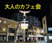 [横浜] 横浜元町 大人のカフェ会