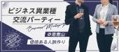 [南青山] ビジネス異業種交流パーティー@南青山〜価値ある人脈作り〜