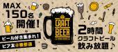[表参道] MAX150名開催 2時間クラフトビール飲み放題♪ ビール好き集まれ!ビア友@表参道 スパークリングワイン飲み放題「飲...