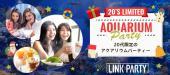 MAX80名規模 20代限定&1名参加限定♪南青山アクアリウムパーティー「飲み友・恋活」雨でも安心
