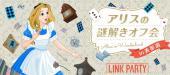 MAX50名限定 不思議の国アリスの謎解きコンin表参道〜謎解きは恋の始まり〜【飲み友・友活】