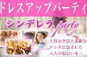[月島、勝どき] 大人気のドレスアップパーティ☆飲み放題、ドレス付き。日常とは違った空間で恋活パーティです♪