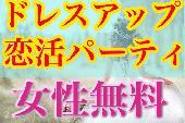 [新宿駅近] 大人気のドレスアップパーティ☆飲み放題、女子ドレス付きで無料。日常とは違った空間で恋活パーティです♪
