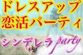 [新宿] 大人気のドレスアップパーティ☆女子ドレス付き、無料。日常とは違った空間で恋活パーティです♪