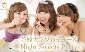 [武蔵小杉] 恋活♡Night Sweets Party♡by花嫁大学
