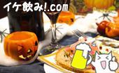 [赤坂] 【募集中】10月31日(土)ハロウィンナイト♪@赤坂会