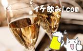 [赤坂] 【ドタ参加OK】カジュアルパーティ@赤坂会