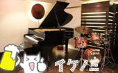 [四谷三丁目] 生演奏のピアノセッションで唄える!大人の交流カラオケパーティー