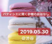 [渋谷] パティシエに聞く☆砂糖の真実のおはなし会☆