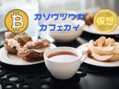 ★☆★仮想通貨カフェ会☆★☆