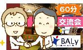 [表参道・渋谷] 【表参道・渋谷】9月11日(金)60分ショート交流会【1部】/開始13:15〜 会費1,500円(ドリンク代込み)