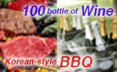 [品川区八潮] 【参加200名突破!】韓国風BBQ with 100本のワイン会!【国際交流】