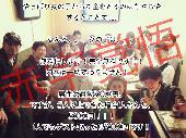 [六本木] 【9/10(土)】Septemberそろそろ出逢わNIGHT!!