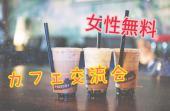 """[新宿] 【Cafe交流会】必ず何かが生まれる """"ℜita Café """" はじめましても大丈夫(^o^)誰もが参加しやすく楽しめる """"カフェ交流会"""""""