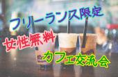 """[新宿] 《フリーランス限定》【Cafe交流会】必ず何かが生まれる """"ℜita Café """" はじめましても大丈夫(^o^)誰もが参加しやすく..."""