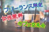 """[新宿] 《フリーランス限定》【ランチ会】必ず何かが生まれる """"ℜita Café """" はじめましても大丈夫(^o^)誰もが参加しやすく楽..."""