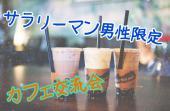"""[新宿] 《サラリーマン男性限定》【ランチ会】必ず何かが生まれる """"ℜita Café """" はじめましても大丈夫(^o^)誰もが参加しやす..."""