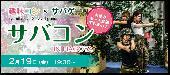 """[名古屋 大須] 2/19(金)★サバゲー女子が急増中!★気軽に""""サバゲー""""を趣味に!!★TVで話題の『サバコン』in名古屋"""
