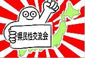 [新宿] ★県民性交流会★県民性大図鑑表付き★東京出身者も大歓迎