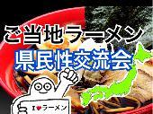 [新宿] ご当地ラーメンクイズ交流会☆ラーメン好きな人!おいしいラーメン知りたい人!※参加費¥500円 (ドリンク代込み)