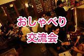 [池袋] 【池袋 6月12日 500円♪】おしゃべり交流会☆ ※新規大歓迎※