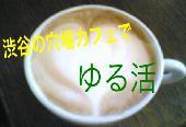 [渋谷] 渋谷【限定10席】某有名デザイナーもプロデュースしている渋谷のお洒落穴場カフェで楽しく「ゆる活」♪