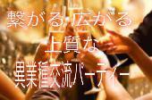 [原宿] ☆社長が集まる☆ワンランク上質な異業種交流パーティー 4/21(木)19:00~22:00@原宿 モエナカフェ