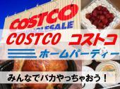 [川口] 【埼玉】コストコを食べ尽くせ!ランチパーティー★★★ふつうの日常を、ステキな日常に★★★