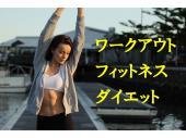 [渋谷] 【トレーニー・ダイエッター大歓迎】フィットネス・ダイエット情報交換会