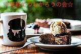 ★気軽に繋がる場 in新宿★☆趣味や好きなこと、これからしたいことなど話したい人集まれの会~☆