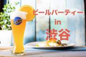 [渋谷] 【渋谷開催】ビールパーティで楽しく盛りあがろう!企画!!笑