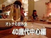 [水戸] 40代中心編 in 水戸