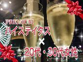 [西麻布] リッチマンと出逢いのキッカケを♡ 15vs15