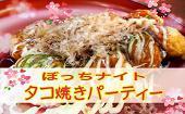 ぼっちナイト ~タコ焼きパーティー~